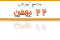 مجتمع آموزشی 22 بهمن آنکارا